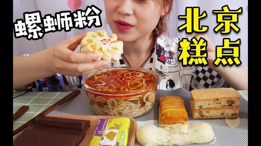 (吃播)螺蛳粉 百年义利Ⅱ北京必吃老字号糕点~今天也是好吃好吃