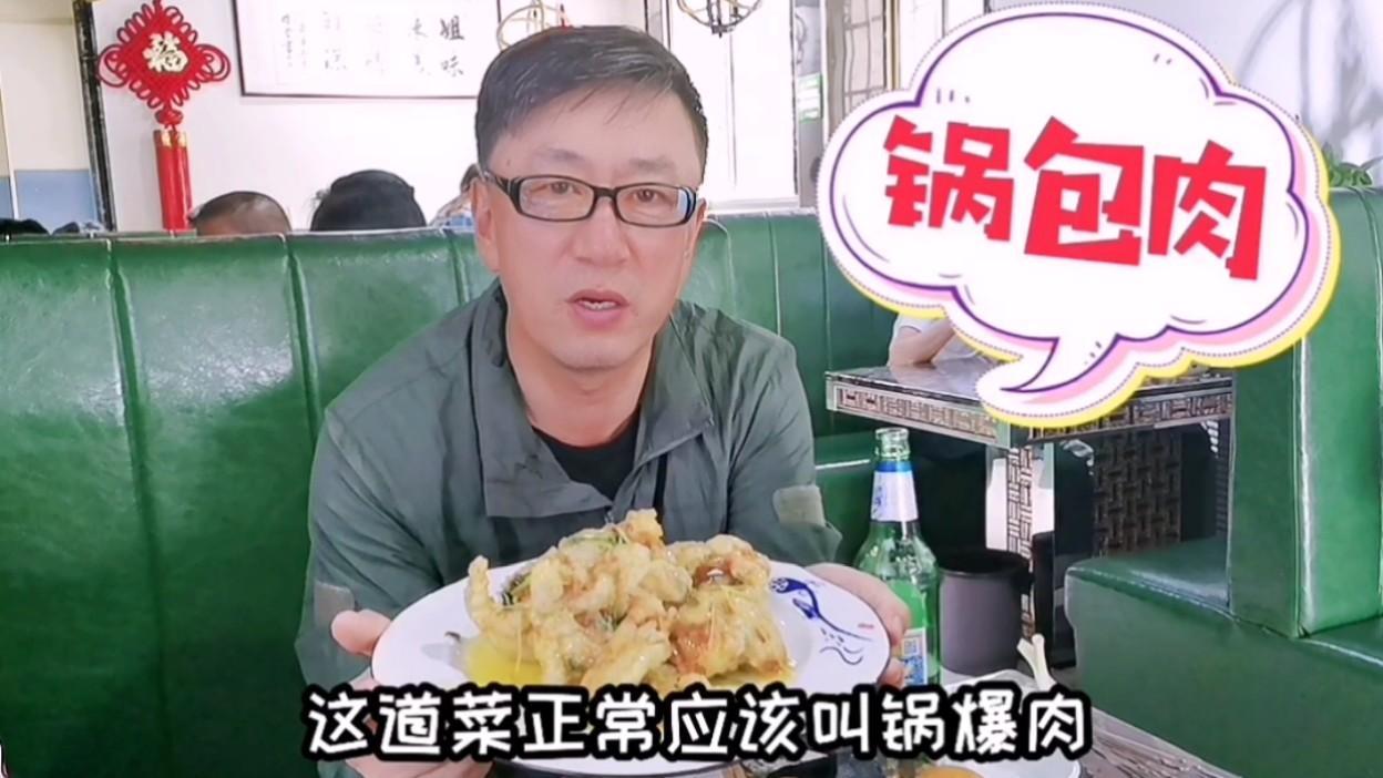 东北菜最经典的一道菜,锅包肉你喜欢吃吗?知道它的来历吗?