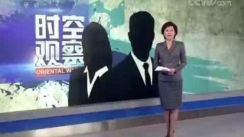 """央视《东方时空》:""""猎狐""""再添战果 追逃防逃如何双管齐下?"""