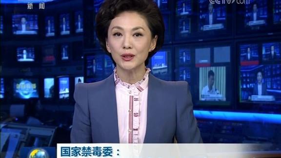 国家禁毒委:美国芬太尼滥用推责中国 罔顾事实于理无据
