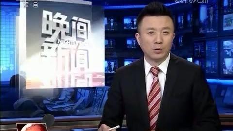 央视《晚间新闻》:赵克志在重庆调研