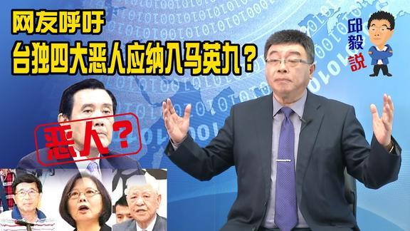 【邱毅说】网友呼吁台独四大恶人应纳入马英九? 第84期