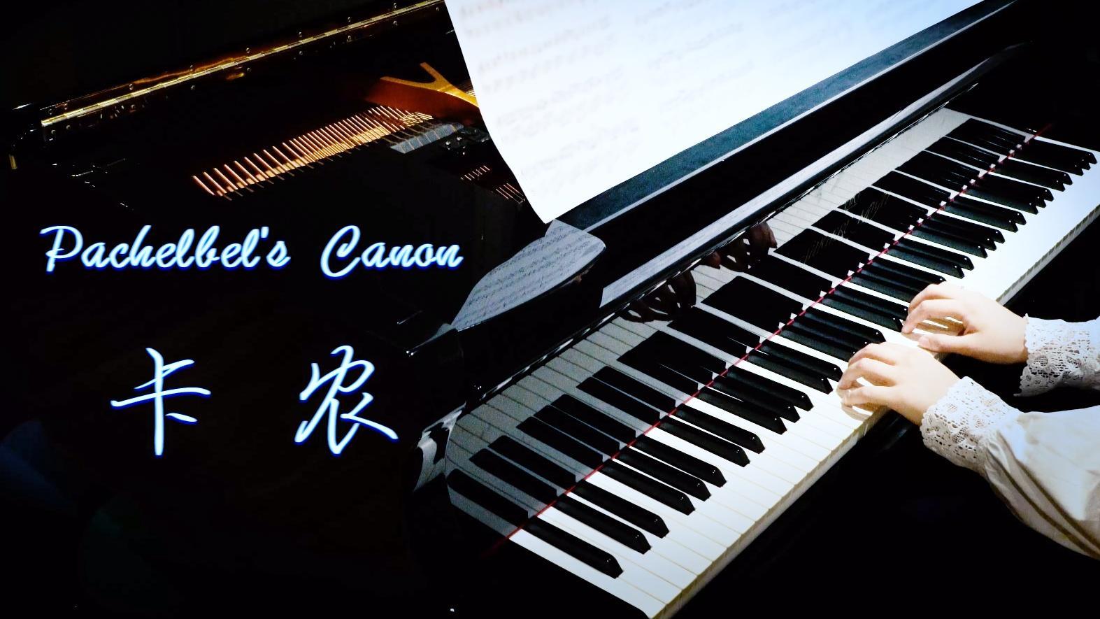 终于弹了《卡农》,好美轻音乐,世界上最治愈的钢琴曲♪