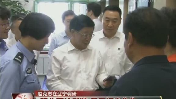 央视《晚间新闻》:赵克志在辽宁调研 强化理论武装 勇于担当作为