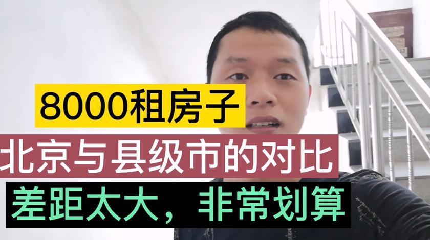 老杨2020年花8000元在县级市租500平房子,比起北京太划算
