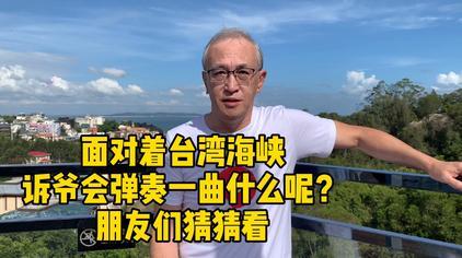 秋日出游,诉爷面对着台湾海峡弹奏一曲!