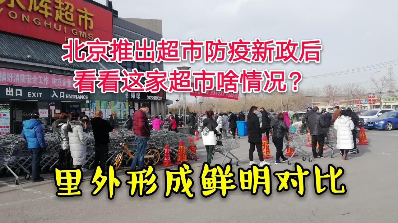 北京推出超市防疫新政后!看看这家超市啥情况?里外形成鲜明对比