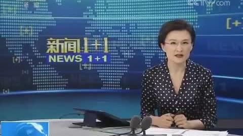 """央视《新闻1+1》:高铁安全,法律如何做到""""零容忍""""?"""