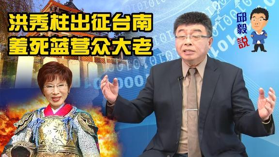 【邱毅说】洪秀柱出征台南,羞死蓝营众大老! 第90期