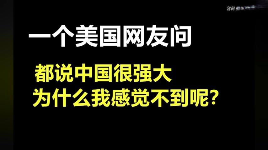 一个美国网友问,都说中国很强大,为什么我却感觉不到呢?
