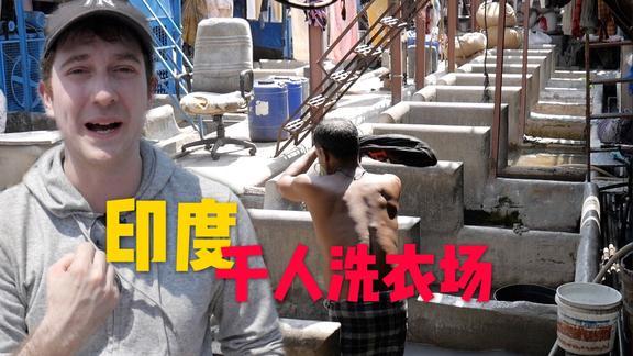 实拍印度千人洗衣场,这里工作一个月仅赚700元!