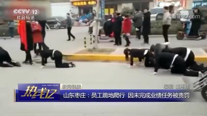 多名女员工大街上跪地爬行只因业绩未完成?报警后只是批评教育