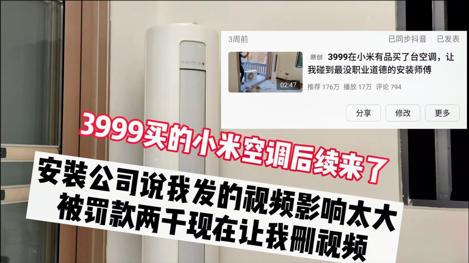 3999买的小米空调,碰到没有职业道德的安装师傅后续来了