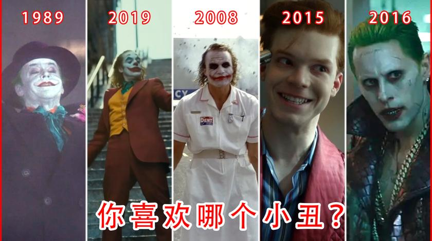 【盘点】1989-2019五个版本的小丑,你喜欢哪一个?