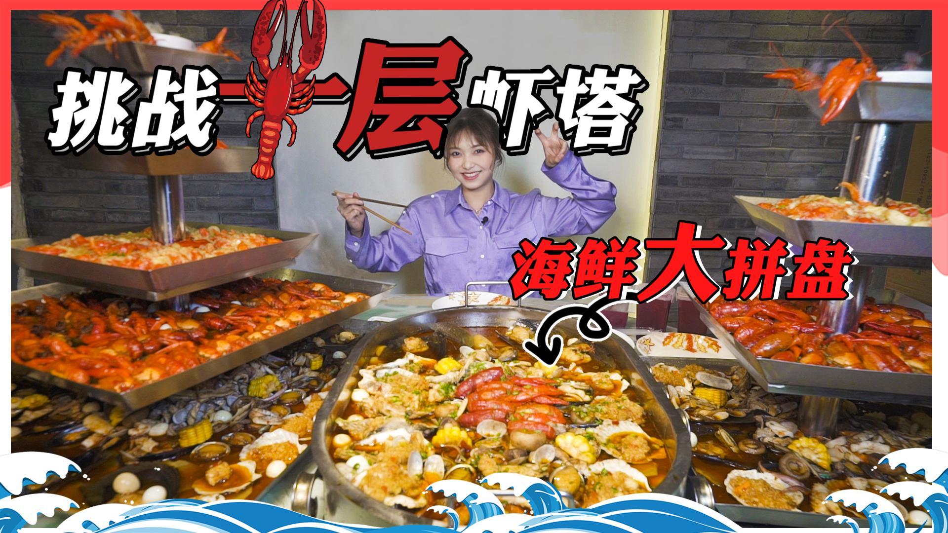 大胃王挑战龙虾海鲜塔!一言不合就是50斤!