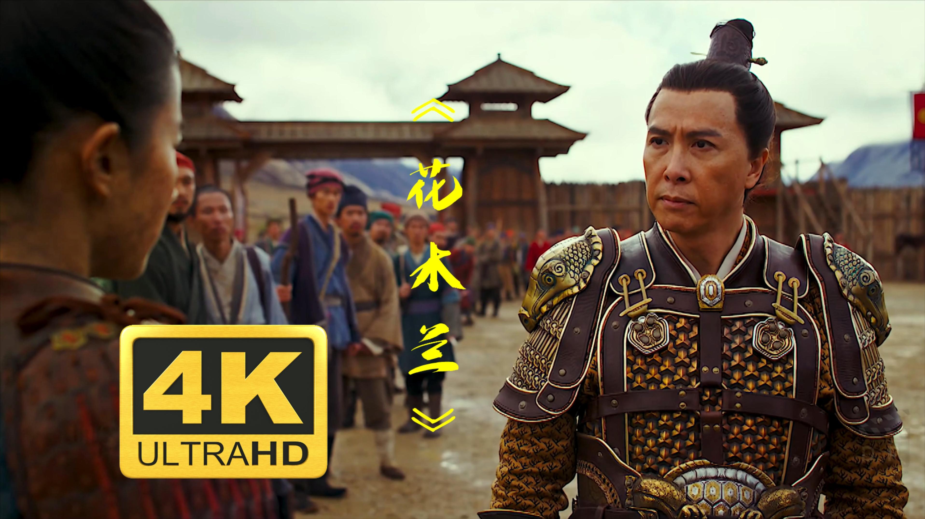 4K:迪士尼真人版《花木兰》2020预告片(中文字幕)