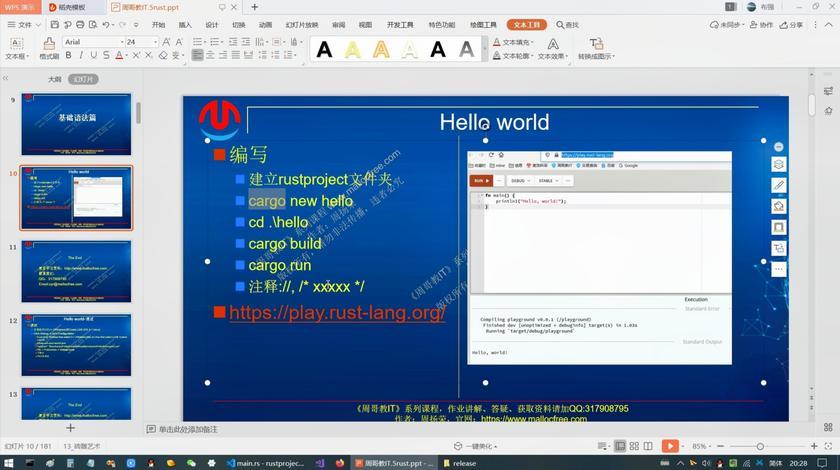 如何编写、编译和运行一个最简单的rust程序-helloworld