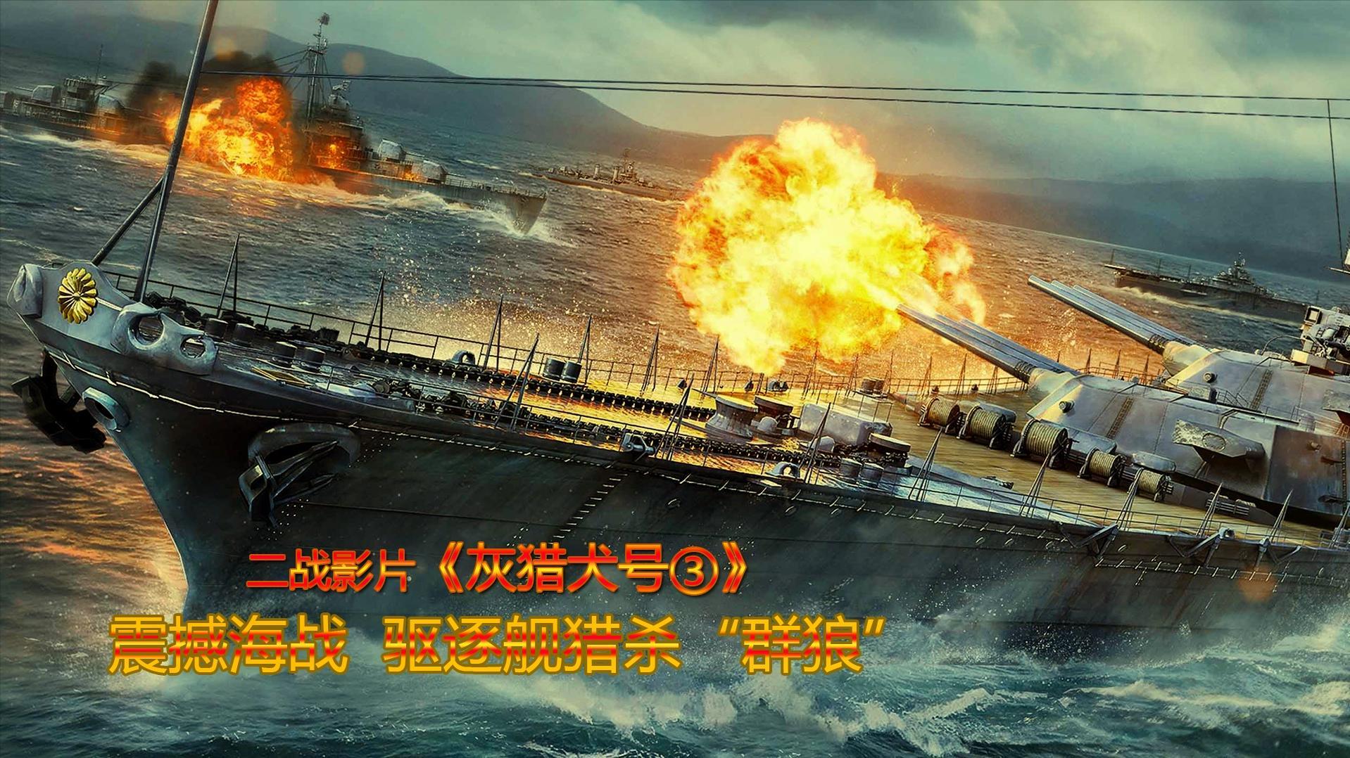 """欧美二战海战片,德军的""""群狼""""战术令美军护航编队恼火"""