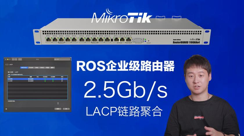 ROS消费级企业路由器RB1100AHx4链路聚合如此方便省掉一台交换机