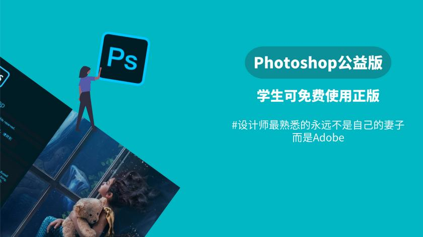 你们不知道?Adobe官方推出 Photoshop PS 2020 公益版