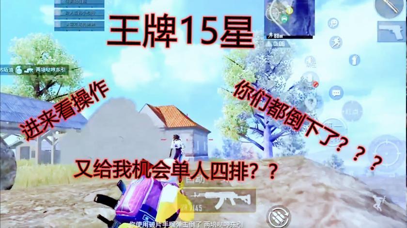 王牌15星:落地队友全盒,我一人打到决赛圈吃鸡了吗?