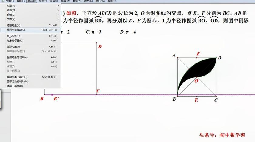 几何画板培训案例,正方形中的阴影部分图形的制作方法