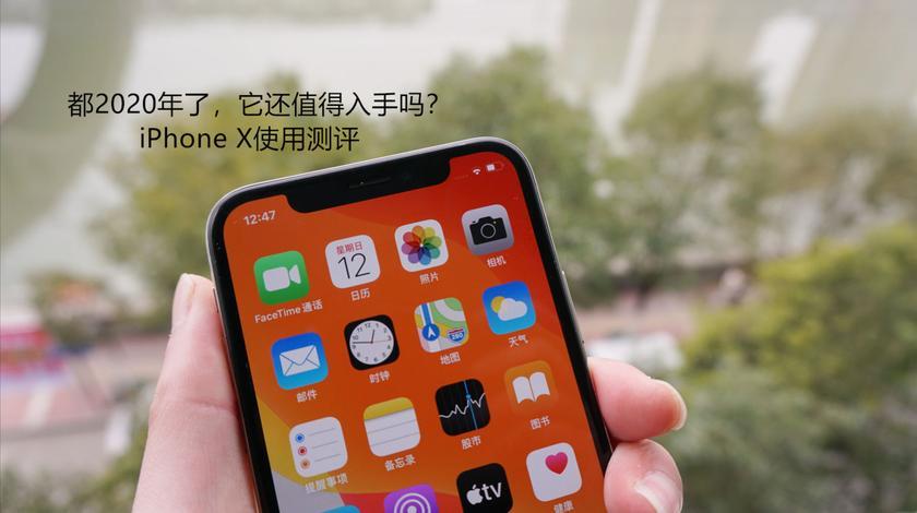 都2020年了,它还值得入手吗?iPhone X使用测评