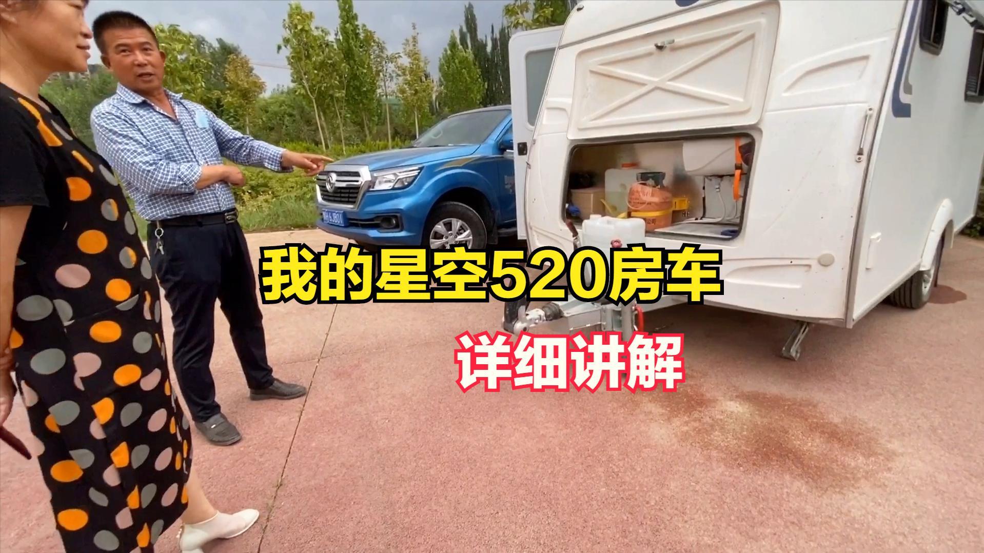 几万元的平民房车,公园里遭围观,认真解析一辆自己造的房车
