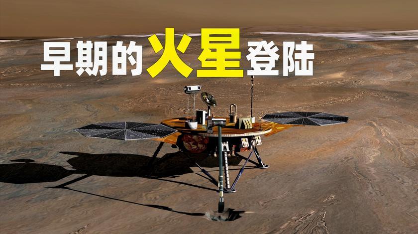 【有趣的太阳系】火星早期登陆探测:惹争议的蓝莓和生命搜索实验