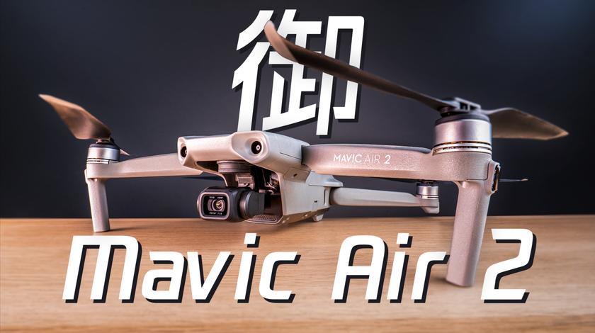 这台无人机,真香!!大疆御Mavic Air 2全方位体验