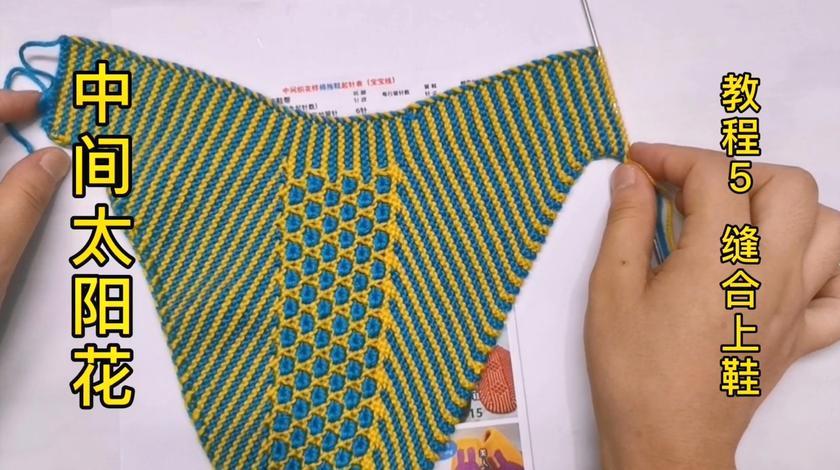 最新棉拖鞋的花图编织_玉儿纺的个人主页 - 西瓜视频