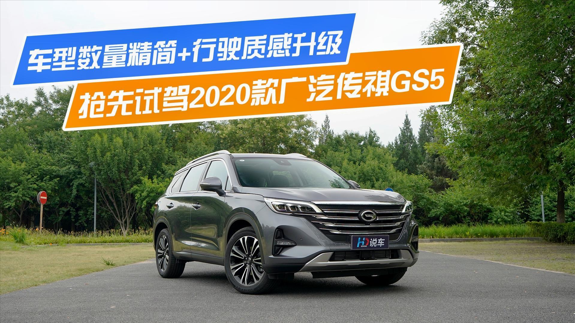 最接近合资水准的自主品牌SUV?抢先试驾2020款广汽传祺GS5