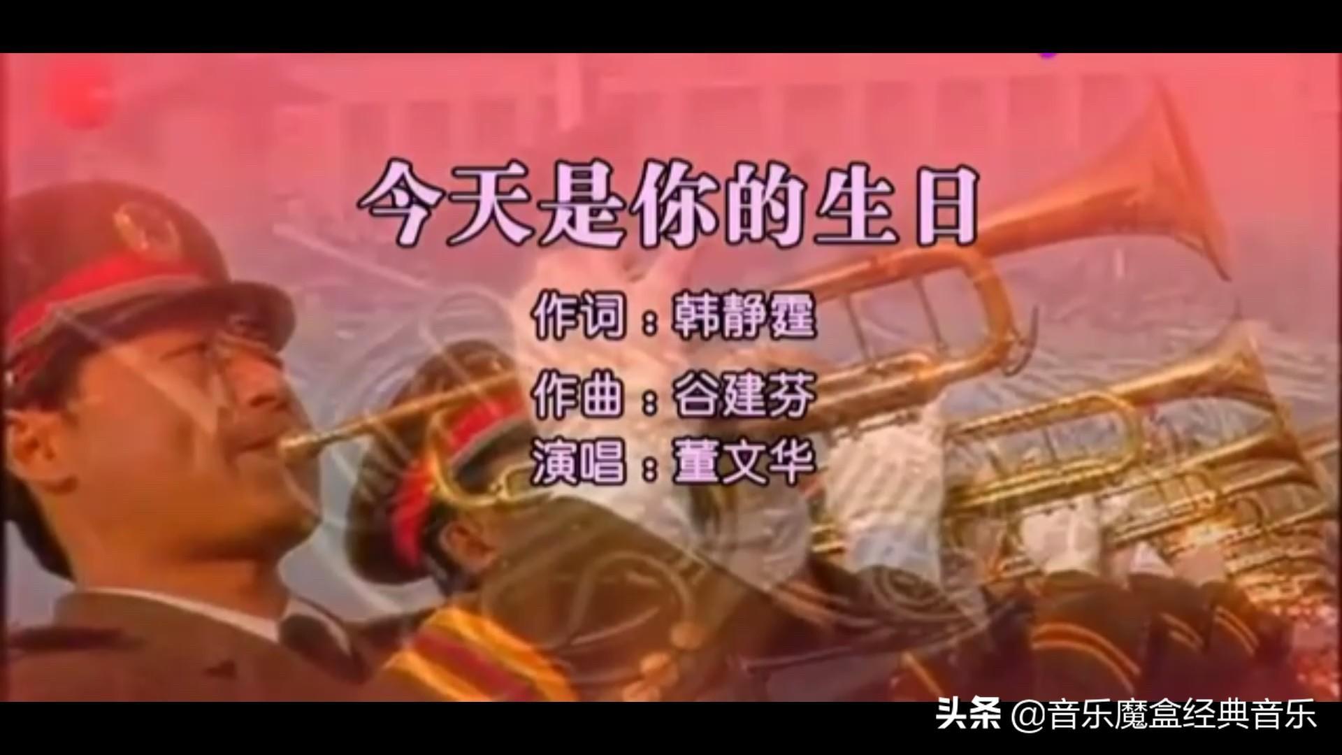 董文华演唱《今天是你的生日》