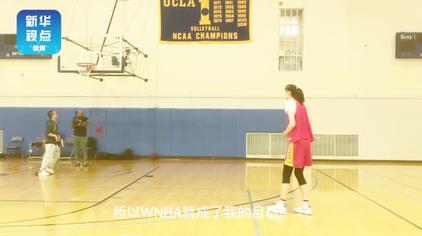 专访韩旭:高中时连进入国家队都不敢想 19岁加盟WNBA