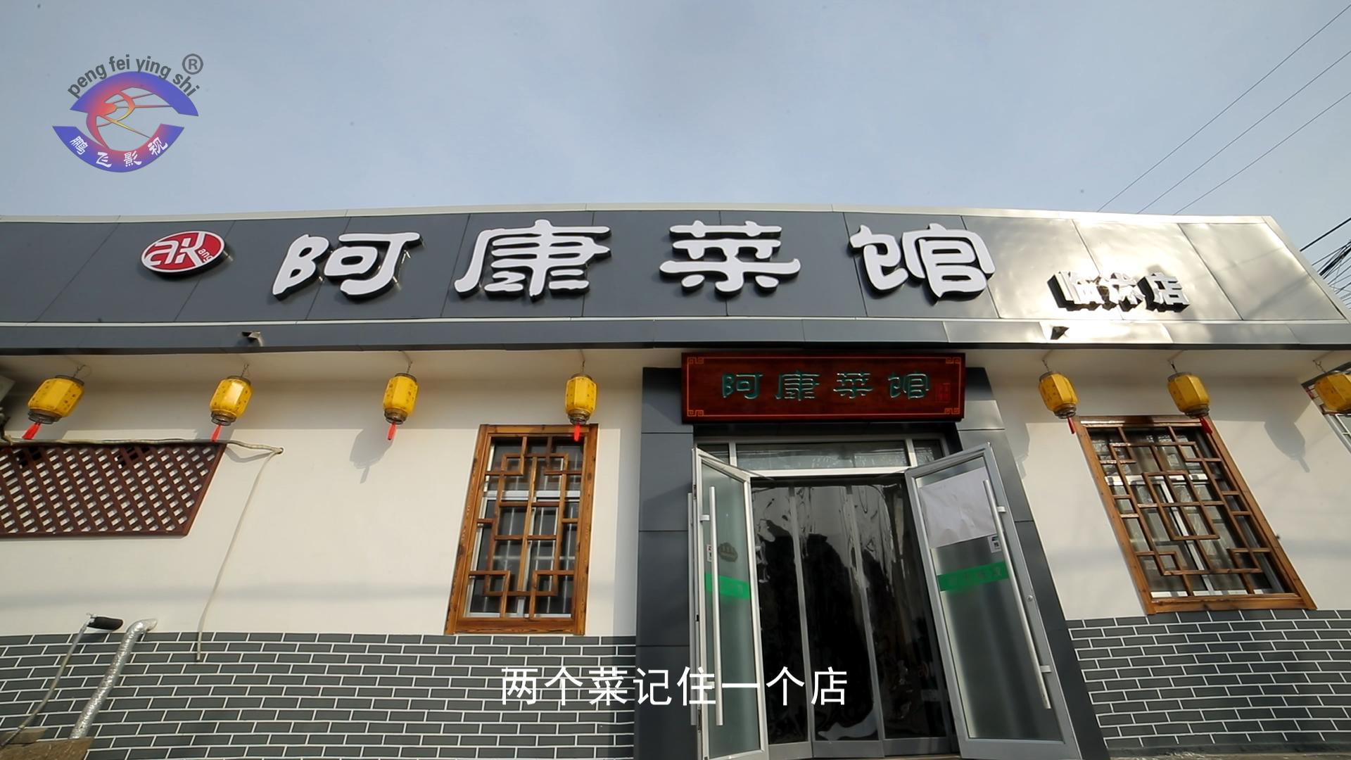阿康菜馆(宣传片)