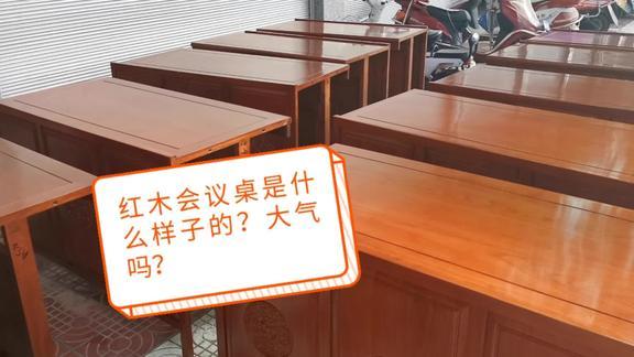 红木家具行业里超级冷门的类目,红木会议桌,排队打包!