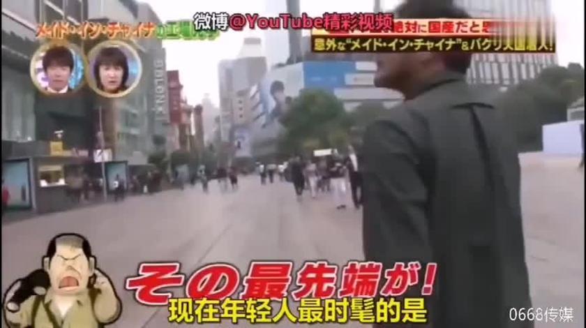 日本某综艺来到中国街头 一副打开了新世界大门的表情 -~!