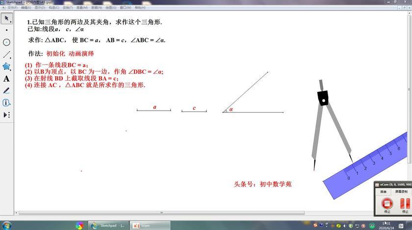 几何画板动画演绎尺规作图:初中数学,全等三角形SAS公理