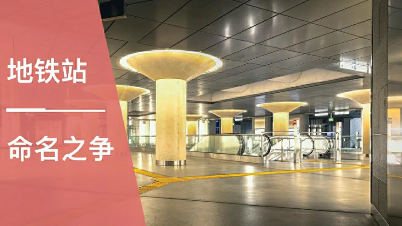 武汉这个地铁站,到底怎么命名好?省博湖北日报站,不伦不类