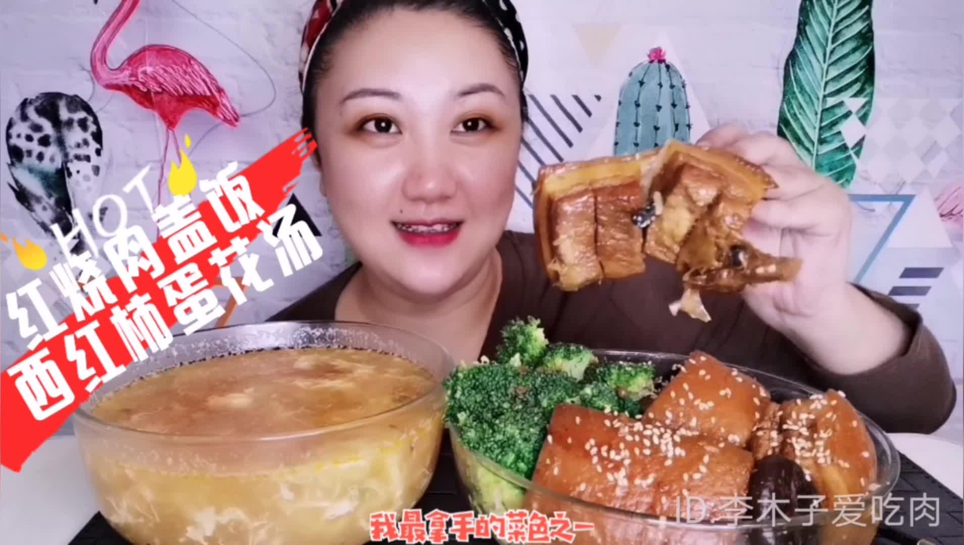 香喷喷秘制大块红烧肉盖饭,美味西红柿蛋花汤,大口大口吃肉啦