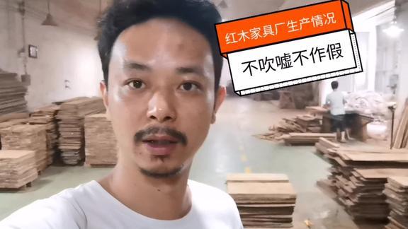 最近有人攻击东阳红木,说东阳红木家具厂家都要关门了?居心何在