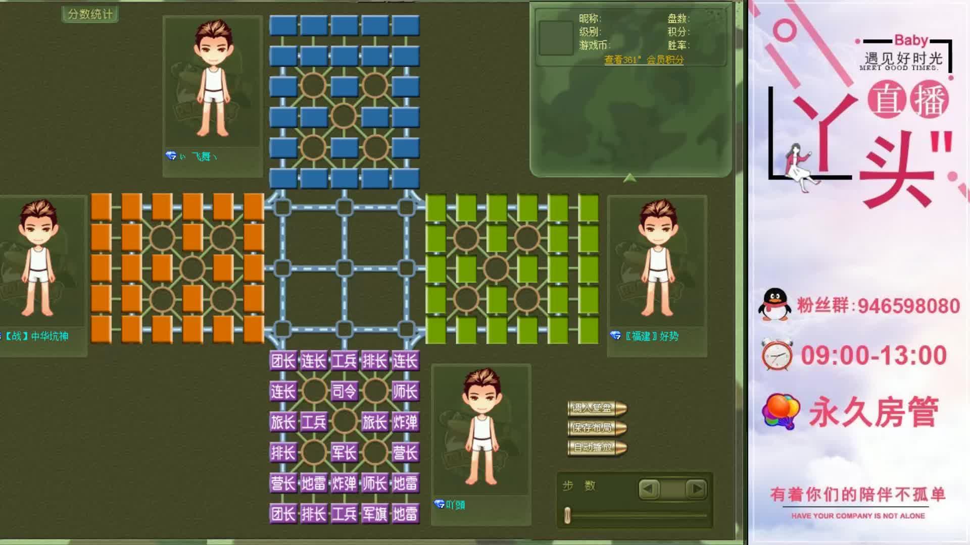 四国军棋:对手大优的棋能让我们赢 难道是丫头太厉害了哈哈