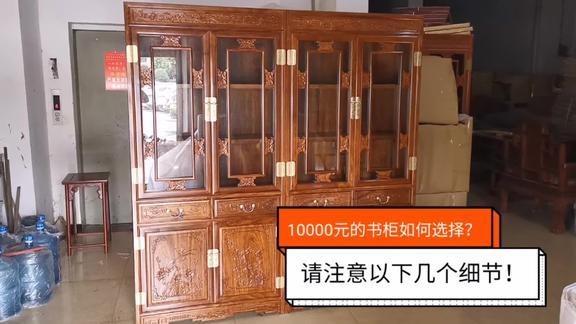1万元的刺猬紫檀书柜如何选择?注意以下几个细节,你就是行家!