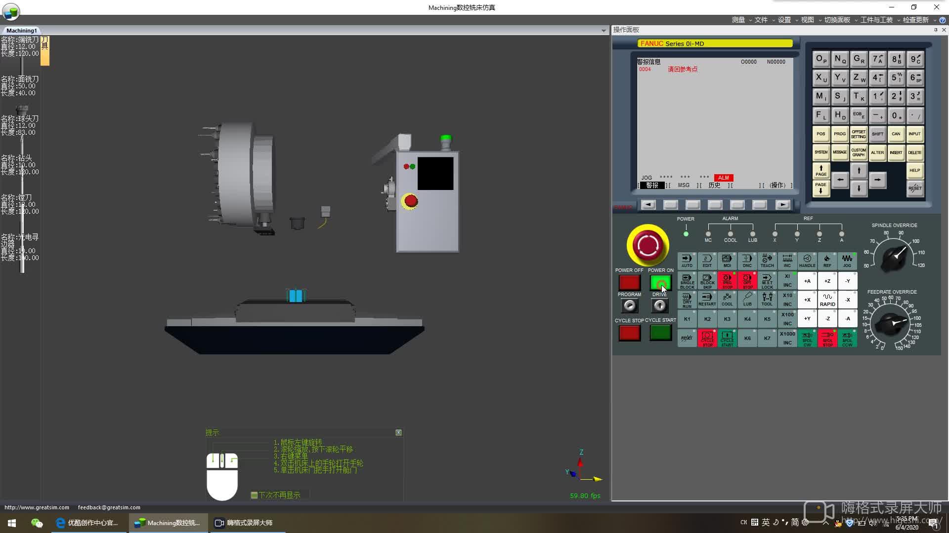 Machining数控铣床仿真软件打开,新建,编辑以及导入程序