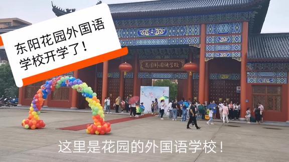 中国十大名村花园村,浙江师范大学附属东阳花园外国语学校开学了