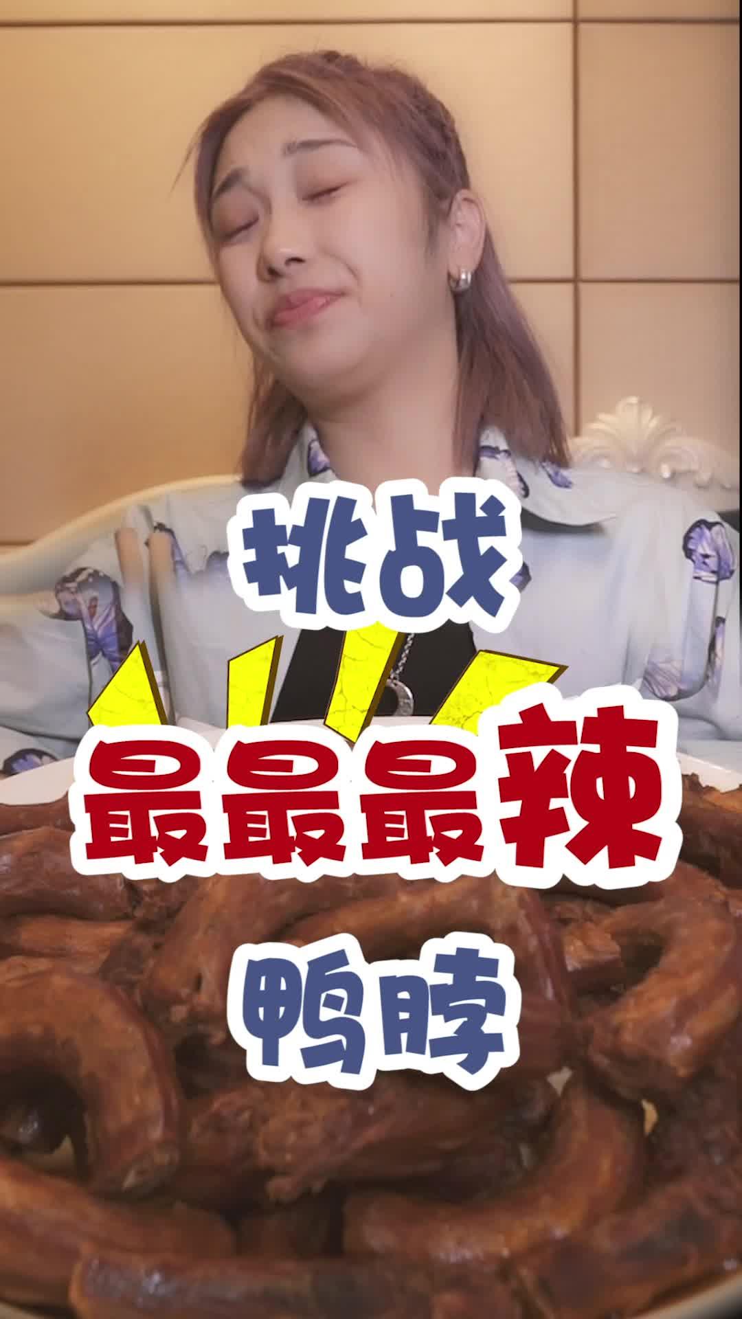 #吃货成长计划#鹿晗看到都害怕的最最最辣鸭脖,你要试试吗?