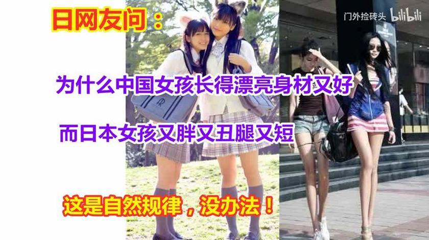 日本网友问:为什么中国女孩又高又漂亮,日本女孩又胖又丑?