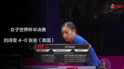 女子世界杯半决赛:刘诗雯4-0张安 与朱雨玲会师决赛