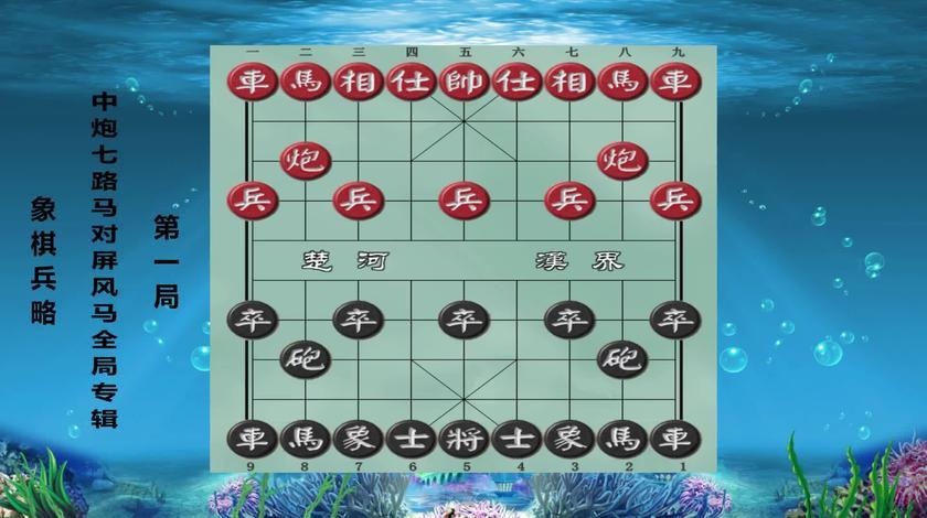 象棋兵略:边兵局韬略朗读#中国象棋