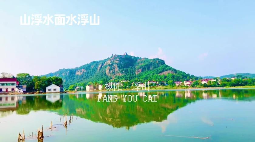 【山水·枞阳】山浮水面水浮山 #浮山